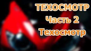 видео Техосмотр мотоцикла
