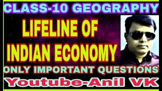 10 Geography- Lifeline of Indian Economy, Important Questions of ...