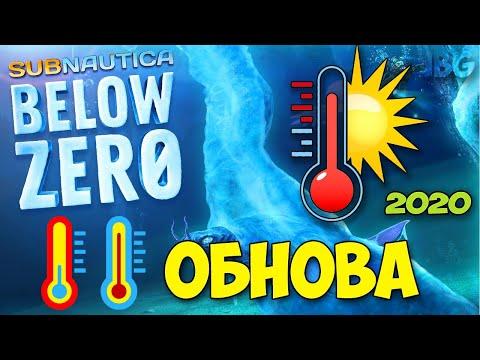 ОБНОВА - ХОЛОД ТЕПЕРЬ УБИВАЕТ - БАЛЛОН СВЕРХ ЕМКОСТИ  - Subnautica Below Zero #15