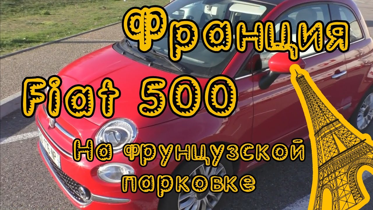 Обзор Fiat 500. На французской парковке. Серия 2