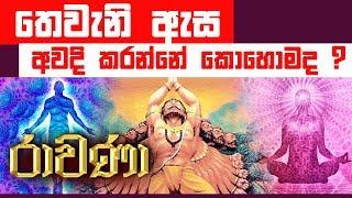 RAVANA | Episode 45 | රාවණා | 09-05-2019 | SIYATHA TV Thumbnail