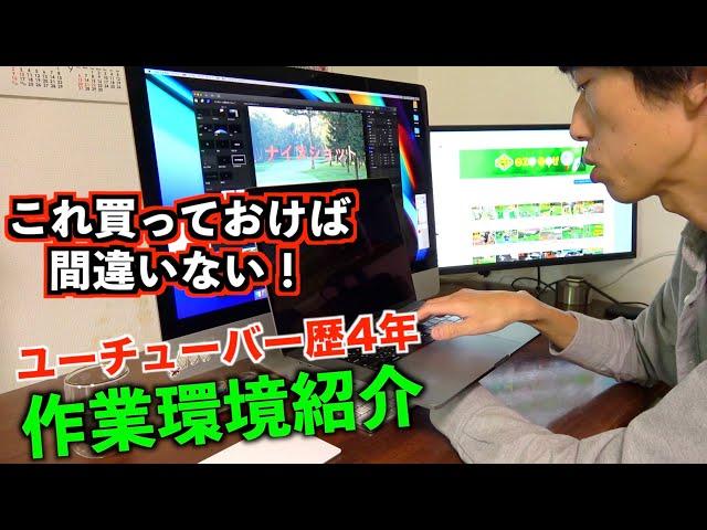 YouTuber4年やってたどり着いた作業環境を紹介!デスクトップかノートパソコンか?動画編集したいならこれ買っておけば間違いない!【北海道ゴルフ】