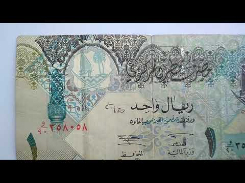 One riyal (paper money ) Qatar Central Bank
