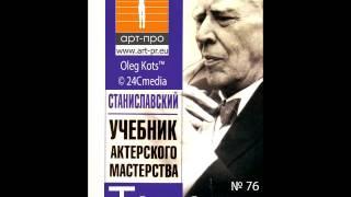 Основы Системы Станиславского урок 76 Талант