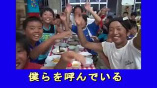 長期少年余島キャンプの歌 in  神戸YMCA余島