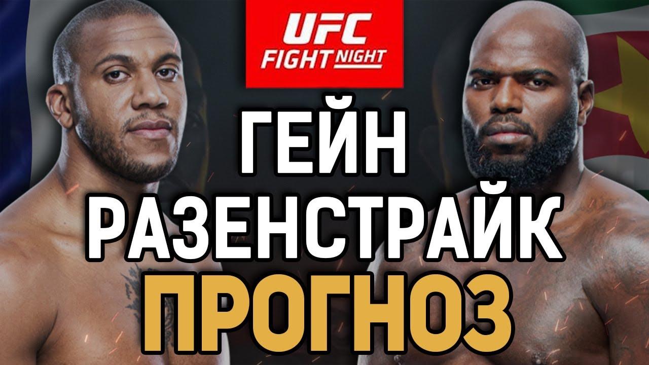 ОСТАНОВИТ ХАЙП? Сирил Гейн vs Жарзиньо Разенстрайк / Прогноз к UFC Vegas 20