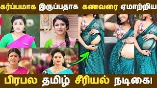 கர்ப்பமாக இருப்பதாக கணவரை ஏமாற்றிய பிரபல தமிழ் சீரியல் நடிகை!   Tamil Cinema   Kollywood News