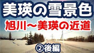 【冬の美瑛ドライブ】旭川から美瑛への近道②後編