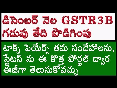 GSTR3B DUE DATE EXTENDED, NEW SELF HELP GST PORTAL IN TELUGU