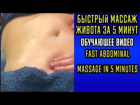 Быстрый массаж живота за 5 минут