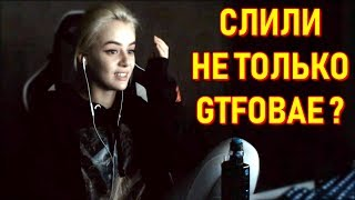 GTFOBAE Слили Не Одну | HardPlay Поддержал После Слив Фотографий
