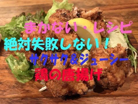 【まかない・レシピ】絶対失敗しない!鶏のからあげ