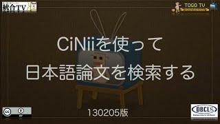 CiNiiを使って日本語論文を検索する