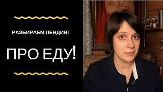РАЗБОР ЛЕНДИНГА ПРО ПИТАНИЕ