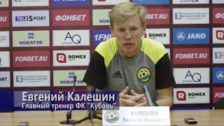 """Евгений Калешин: ничто не предвещало поражения """"Кубани"""", но мы создали мало моментов"""