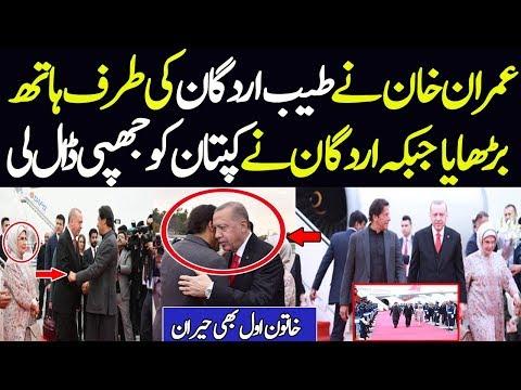 Turkish President Love For PM Imran Khan