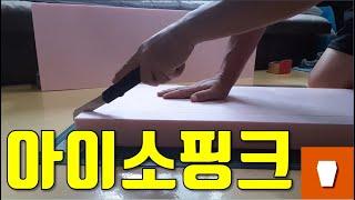아이소핑크 압축스티로폼 깨끗하게 자르는 방법 50T (…