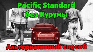 GTA Online на PS4, XB1 и ПК: Метод на Фарм Опыта (Патч 1.35)