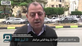 مصر العربية | بعد 41 عاما.. ذكرى الحرب الأهلية لا تزال بوصلة اللبنانيين نحو السلام