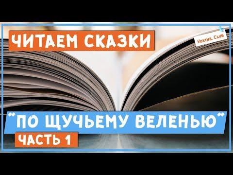 """Читаем и разбираем сказки. """"По щучьему веленью""""  часть 1"""