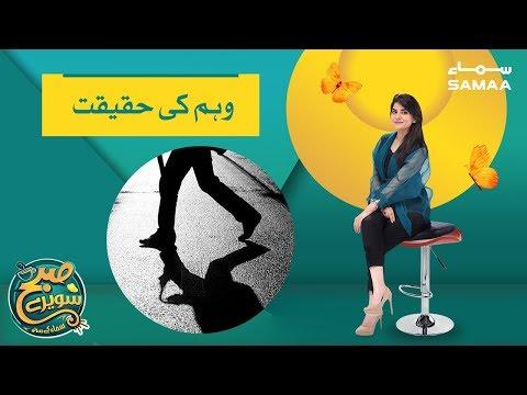 Weham ki haqeeqat | Subh Saverey Samaa Kay Saath | Sanam Baloch | SAMAA TV | Jan 23,2019