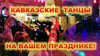 Кавказское Шоу на свадьбу в Омске!