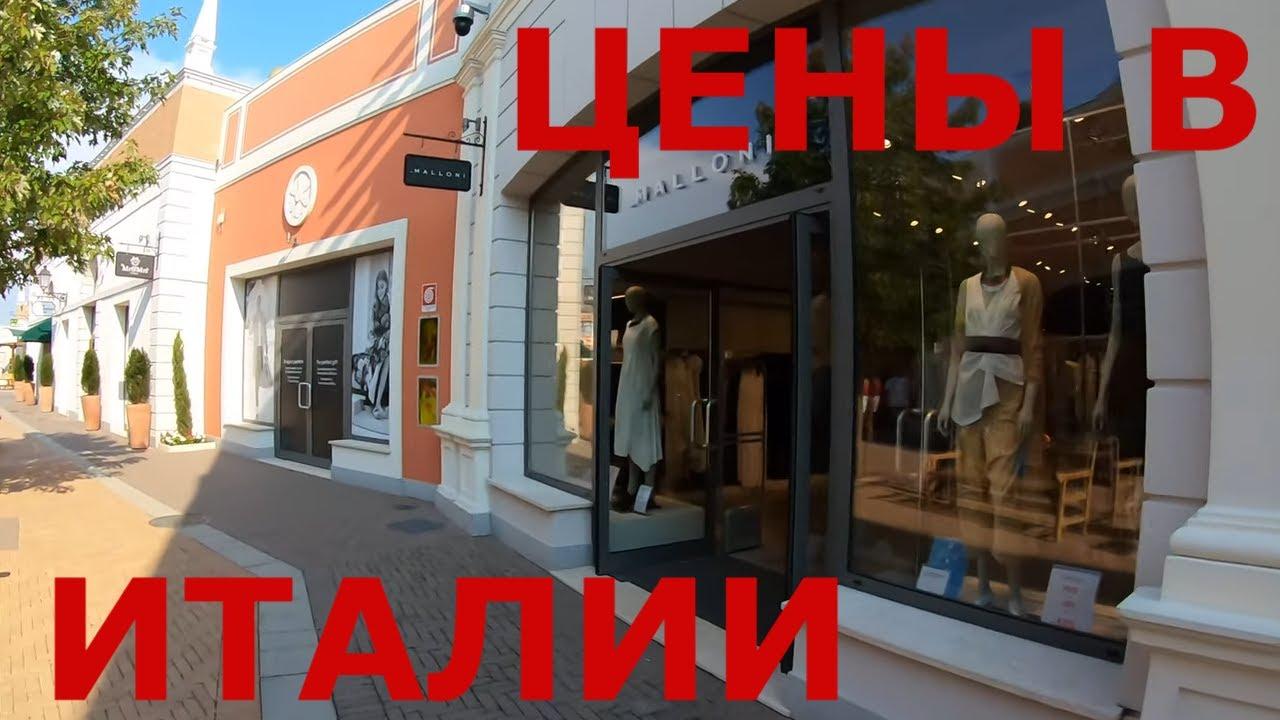 Италия. Outlet center (аутлет-центр). Цены на одежду и обувь