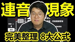 韓語音變現象 - 連音現象(音變現象003)_金胖東 韓語學習