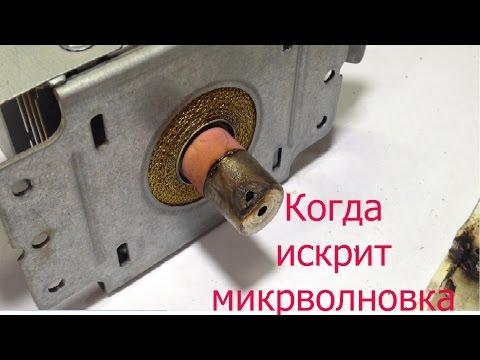 Как заменить колпачок на магнетроне микроволновки