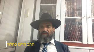 Rav Chaim Kachlon (Yeshivat Maor Yisrael) Speaks About BeEzrat HaShem Inc and Rabbi Yaron Reuven