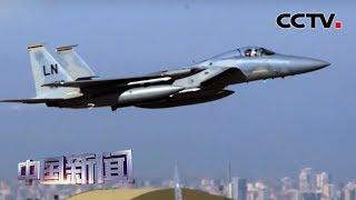 [中国新闻] 美国斥巨资翻新升级土耳其军事基地 英媒:美国借机安抚土耳其 | CCTV中文国际