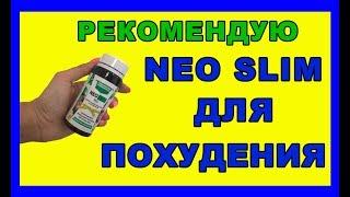 видео X-Slim таблетки от лишнего веса: обзор, цена, купить в официальном магазине