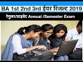 [जारी] BA Results 2019, Part 1st 2nd 3rd Year Regular/Private All University