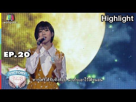 นิทานหิ่งห้อย - แพนด้า | EP.20 | VICTORY BNK48