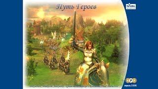 Heroes V - КРИ 2006 (Александр Мишулин о разработке Heroes V)