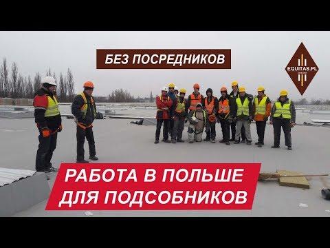 ПОДСОБНИКИ НА СТРОЙКУ В ПОЛЬШУ Вакансия за Сентябрь 2019