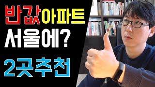 드디어 서울 반값? 아파트 고덕강일지구 8단지, 14단…