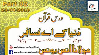 Duniya K Ay Musafir - Part 02 - Moulana Anas Younus - Darse Quran - 23 April 2019