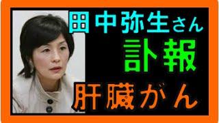 田中弥生さん(44) 【早すぎる。死去・・・】 文芸評論家の 田中弥生さん (...