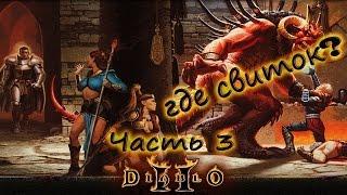 Diablo 2: В поисках свитка