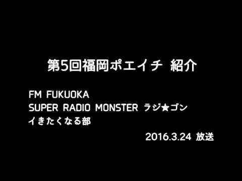 第5回福岡ポエイチ紹介 FM FUKUOKA ラジ★ゴン イきたくなる部 2016.3.24