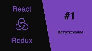 Redux React - #1 - Вступление
