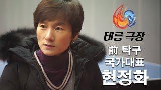 탁구 현정화 감독 1부 - 태릉극장 [베스트극장 in 태릉선수촌] 15편