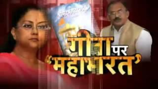 Mudda: Kya Geeta Ko School Ki Library Main Rakha Jana Chahiye?