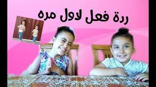 تحميل أغنية ردة فعلنا ع رقصتنا ع أغنية يا بنات حلوين طعمين Mp3