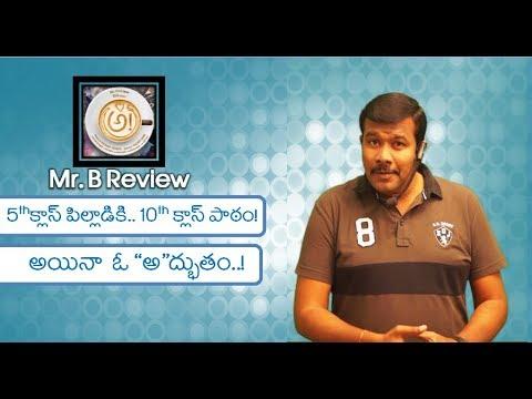Awe Movie Review | Nani  Aa Telugu Film Rating | Kajal Agrawal | Prashanth Varma | Mr. B