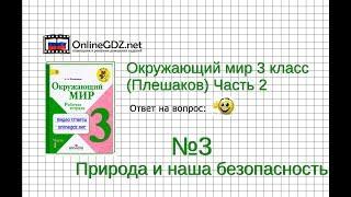 Задание 3 Природа и наша безопасность - Окружающий мир 3 класс (Плешаков А.А.) 2 часть