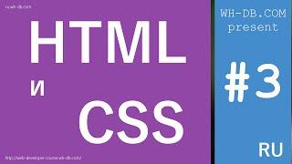 Курс HTML и CSS. Урок 3.