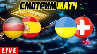 ГЕРМАНИЯ 1 1 ИСПАНИЯ УКРАИНА 2 1 ШВЕЙЦАРИЯ ОБЗОР МАТЧА ЛИГА НАЦИЙ УЕФА
