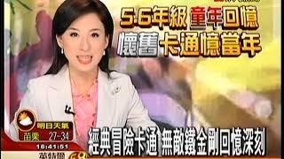 2007年5月30日,Kena接受TVBS專訪談《科學小飛俠》收藏及展出歡迎加入Facebook臉書社團、粉絲專頁:Kena的科學小飛俠-海底秘密基地『永遠的火鳥功』部...